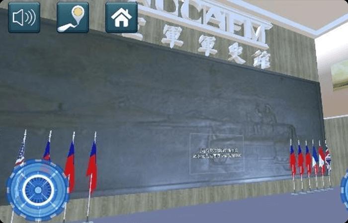 團隊製作_005_展館導覽全實境3D導覽APP__700.450