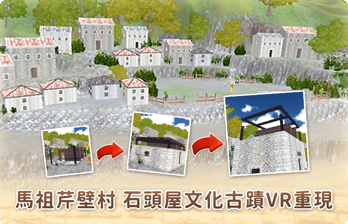 團隊製作_011_馬祖芹壁村-石頭屋文化古蹟VR重現__700.450