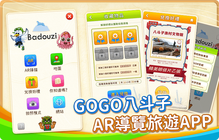 團隊製作_015_GOGO八斗子AR景點APP_700.450