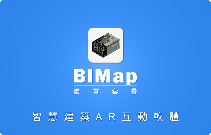 團隊製作_020_BIMP智慧建築AR互動軟體_700.450