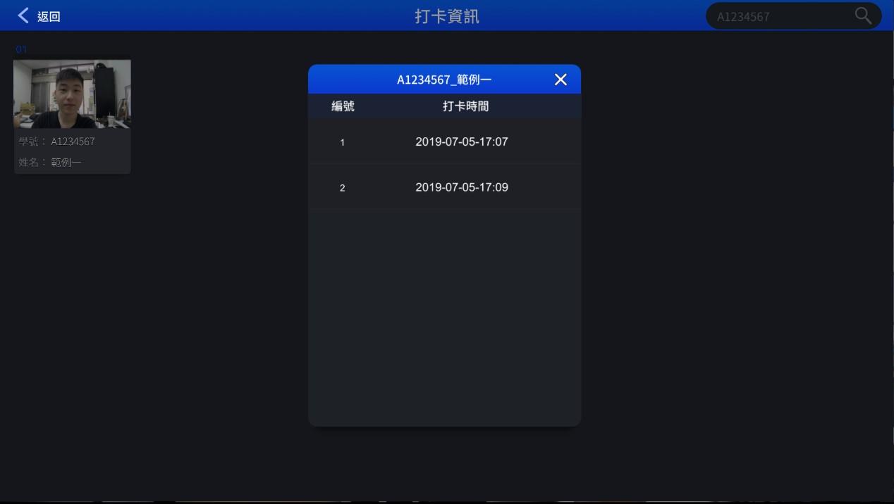 人臉辨識打卡系統_文章圖_04