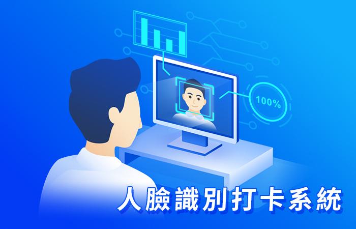 人臉辨識打卡系統_文章圖_05
