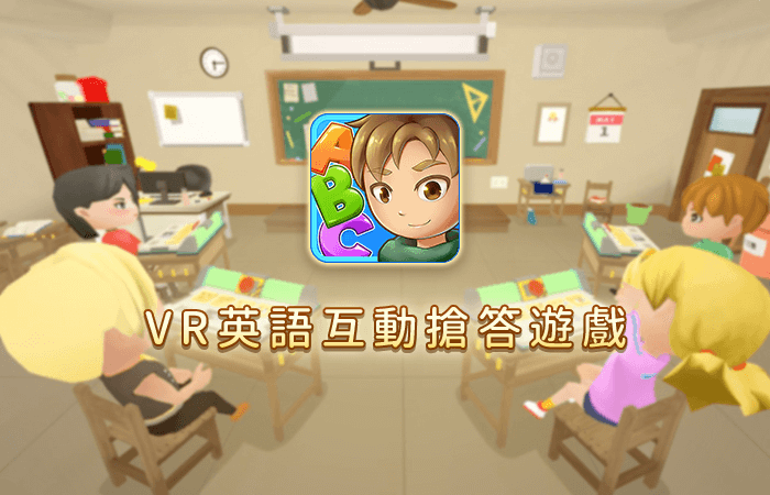 團隊製作_021_VR英語互動搶答遊戲_700.450
