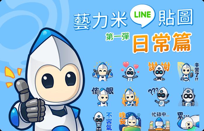團隊製作_022_藝力米原創LINE貼圖設計_700.450