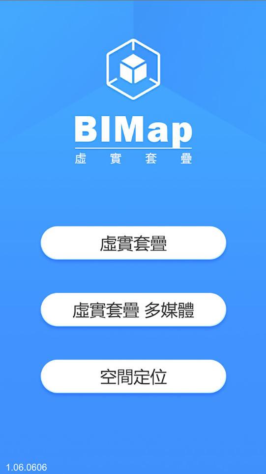 BIMP虛實套疊_文章圖_01
